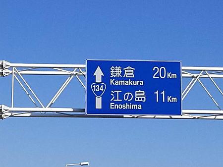 2019.2.18江ノ島まで11km.jpg